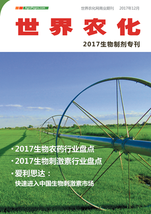 2017 Chinese issue of Biologicals Special