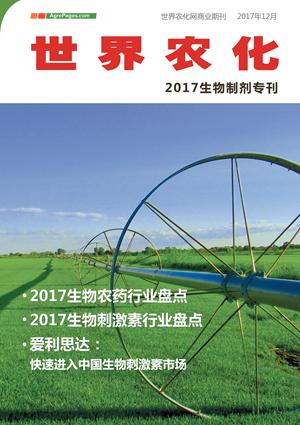 2017 生物制剂专刊