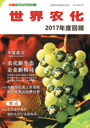 Chinese issue of Annual Review 2017