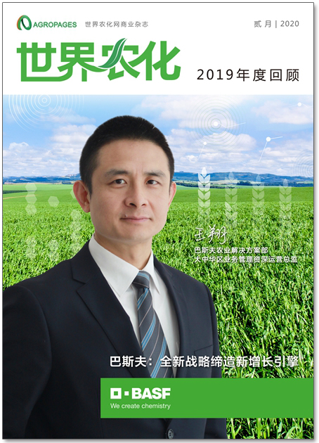 Chinese issue of Annual Review 2019