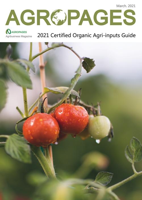 2021 有机农业投入品指南