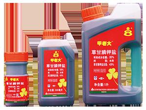 好收成出品——甲老大®43%草甘膦钾盐水剂