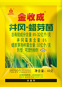 好收成生物农药—金收成®8%井冈•32亿个/克蜡芽菌