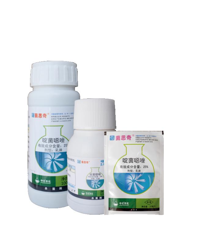 中化作物-内吸持效菌思奇®,防治灰霉就靠你(20%啶菌噁唑乳油)
