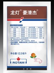 龙灯豪清杰® :采用化妆品级助剂 清除柑橘病菌真豪杰!