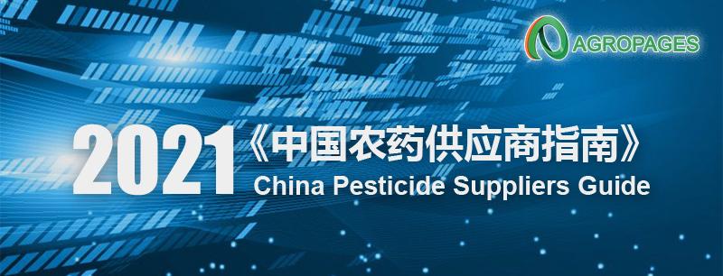 2021《中国农药供应商指南》即将出版  广告征订即刻开始!