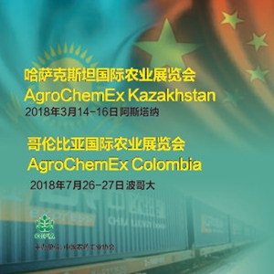 China Crop Protection Industry Association (CCPIA)