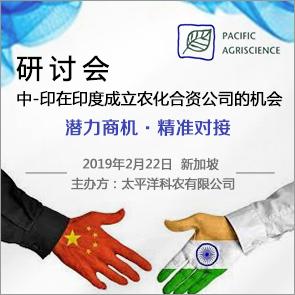 研讨会:中-印在印度成立农化合资公司的机会