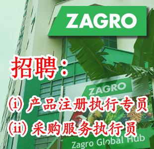 Zagro Singapore Pte Ltd