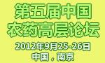 第五届中国农药高层论坛