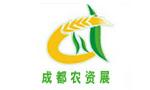 第七届成都农资展览会暨种子订货会