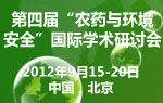 """第四届""""农药与环境安全""""国际学术研讨会"""