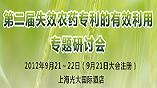 第二届失效农药专利的有效利用专题研讨会