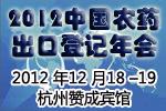 2012中国农药出口登记年会