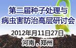 第二届种子处理与病虫害防治高层研讨会