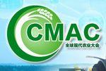 2012全球现代农业大会暨现代农业化学论坛