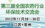 第三届全国农药行业环保技术交流会