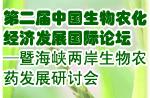 第二届中国生物农化经济发展国际论坛—暨海峡两岸生物农药发展研讨会