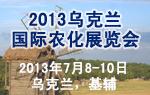 2013乌克兰国际农化展览会