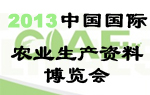中国国际农业生产资料博览会
