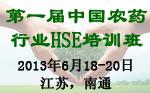 第一届中国农药行业HSE培训班