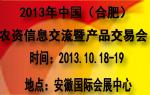 """2013 """"中国(合肥)农资信息交流暨产品交易会"""""""