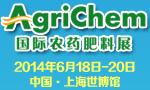 2014中国国际新型肥料及农药展览会
