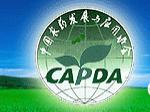 第三届绿色农药博览会(首届社企对接交流会)