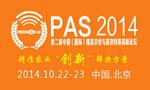 2014第二届中国(国际)精准农业与高效利用高峰论坛
