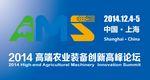2014高端农业装备创新高峰论坛(AMS 2014)