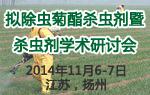 拟除虫菊酯杀虫剂暨杀虫剂学术研讨会