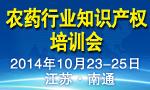 第一届农药行业知识产权培训会