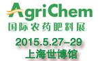 2015第四届中国国际新型肥料农药及植保器械展览会