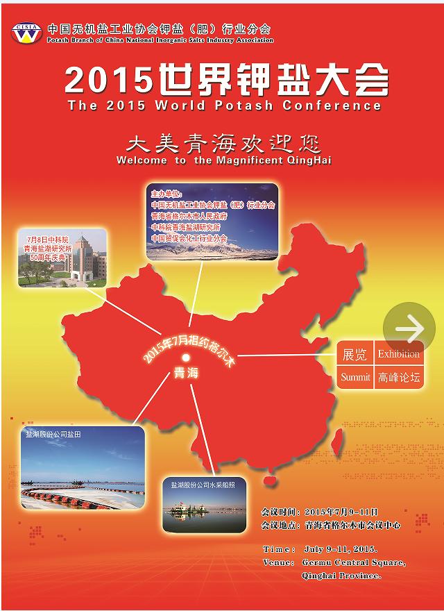 2015世界钾盐大会