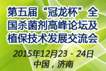 """第五届""""冠龙杯""""全国杀菌剂高峰论坛及植保技术发展交流会"""