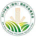 2016中国(潍坊)国际农业博览会