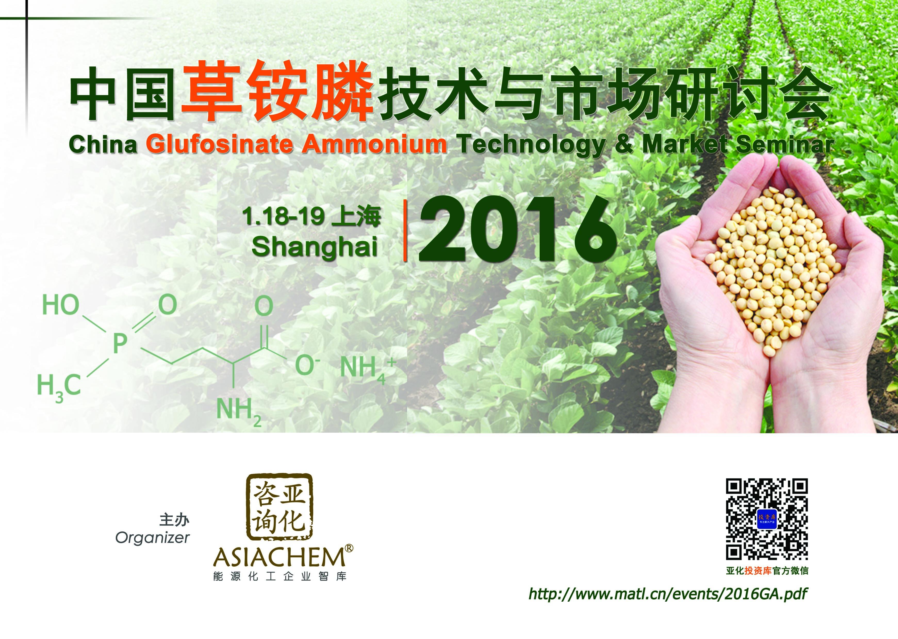 中国草铵膦技术与市场研讨会2016