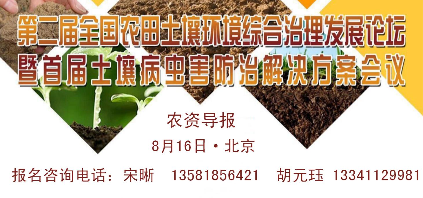 首届土壤病虫害防治解决方案会议暨植保产品贡献奖颁奖盛典