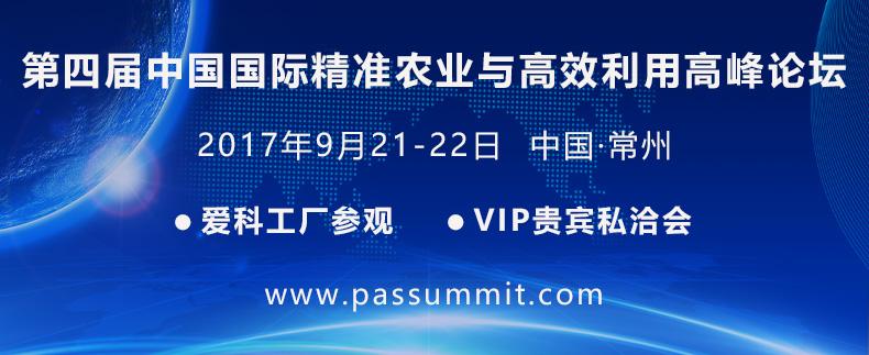 PAS 2017中国(国际)精准农业与高效利用高峰论坛