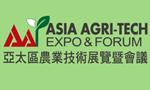 亚太区农业技术展览暨会议