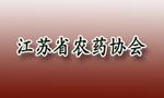 2017农药热点产品信息交流会