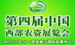 第四届中国西部农资展览会