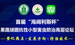 首届'海阔利斯杯'果蔬顽固抗性小型害虫防治高层研讨会