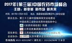 2017(第三届)中国农药市场峰会