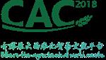 第十九届中国国际农用化学品及植保展览会(CAC 2018)