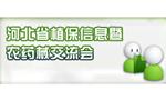 2018河北省第29届植保信息交流暨农药械交易会