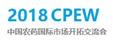 2018中国农药国际市场开拓交流会