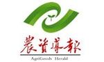 2018中国农业社会化服务发展论坛