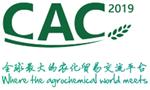 第二十届中国国际农用化学品及植保展览会(CAC2019)