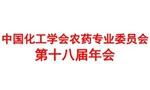 中国化工学会农药专业委员会 第十八届年会